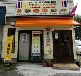 タイ料理 クアタイ